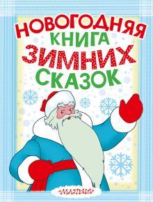 Новогодняя книга зимних сказок