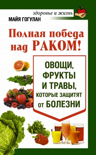 Полная победа над раком! Овощи, фрукты и травы, которые защитят от болезни
