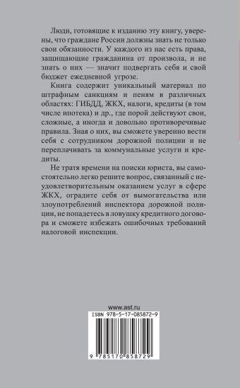 Штрафы и пени:ПДД, кредиты, ЖКХ, налоги ( с изменениями на 15 июня 2014 г.)