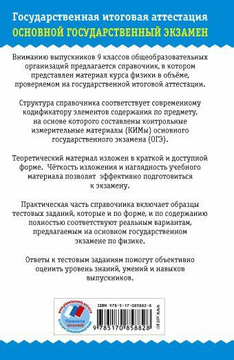 ГИА-2015. Физика. Новый полный справочник для подготовки к ГИА.