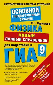 ГИА 2015. Физика. Новый полный справочник для подготовки к ГИА.