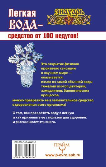 Легкая вода – средство от 100 недугов!