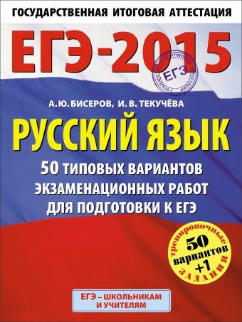 ЕГЭ-2015. Русский язык. (60х90/8) 50+1 типовых вариантов экзаменационных работ для подготовки к ЕГЭ. 11 класс