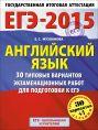 ЕГЭ-2015. Английский язык. (60х90/8) 30+1 типовых вариантов экзаменационных работ для подготовки к ЕГЭ. 11 класс