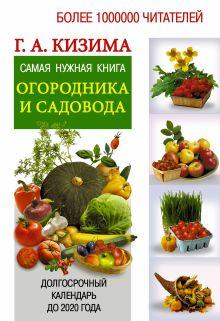 Самая нужная книга огородника и садовода с долгосрочным календарём до 2020 года
