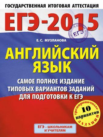 ЕГЭ-2015. Английский язык. (60х90/8) Самое полное издание типовых вариантов заданий для подготовки к ЕГЭ. 11 класс