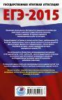 ЕГЭ-2015. История. (84х108/32) Самое полное издание типовых вариантов заданий для подготовки к ЕГЭ. 11 класс