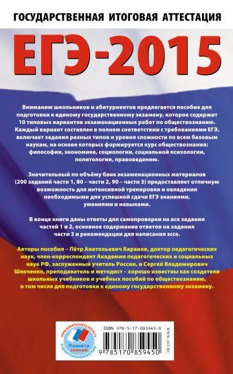 ЕГЭ-2015. Обществознание. (84х108/32) Самое полное издание типовых вариантов заданий. 11 класс