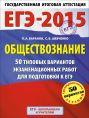 ЕГЭ-2015. Обществознание. (60х90/8) 50 типовых вариантов экзаменационных работ для подготовки к ЕГЭ