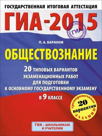 ГИА-2015. Обществознание. (60х90/8) 20 типовых вариантов экзаменационных работ для подготовки к основному государственному экзамену. 9 класс