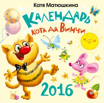 Календарь кота да Винчи на 2016 год