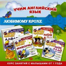 Учим английский язык с героями любимых мультфильмов (Комплект из 4 книг в коробке)
