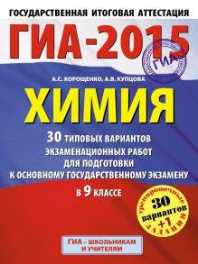 ГИА-2015. Химия. (60х90/8) 30+1 типовых вариантов экзаменационных работ для подготовки к основному государственному экзамену. 9 класс
