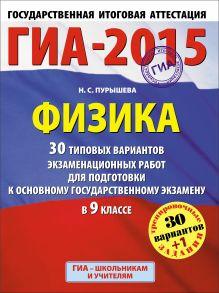 ГИА-2015. Физика. (60х90/8) 30+1 типовых вариантов экзаменационных работ для подготовки к основному государственному экзамену. 9 класс