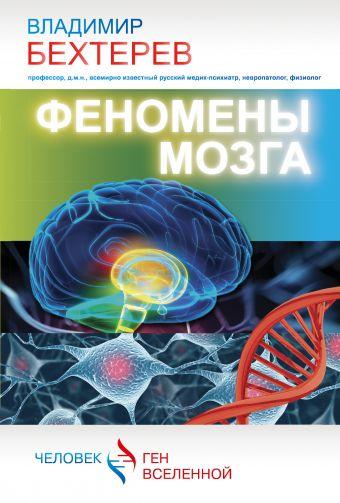 Феномены мозга