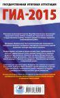 ГИА-2015. Биология. (84х108/32) Тренировочные варианты экзаменационных работ для для подготовки к основному государственному экзамену. 9 класс