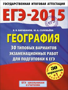 ЕГЭ-2015. География. (60х90/8) 30+1 типовых вариантов экзаменационных работ для подготовки к ЕГЭ. 11 класс