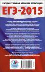 ЕГЭ-2015. География. (84х108/32) Самое полное издание типовых вариантов заданий для подготовки к ЕГЭ. 11 класс