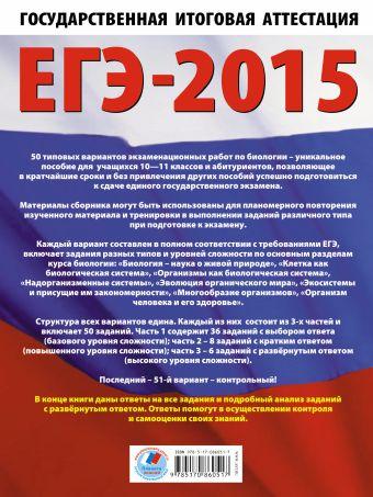 ЕГЭ-2015. Биология. (60х90/8) 50+1 типовых вариантов экзаменационных работ для подготовки к ЕГЭ. 11 класс