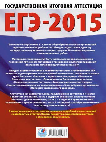 ЕГЭ-2015. Биология. (60х90/8) Самое полное издание типовых вариантов заданий. 11 класс