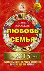 Полный гороскоп: любовь и семья на 2015 год