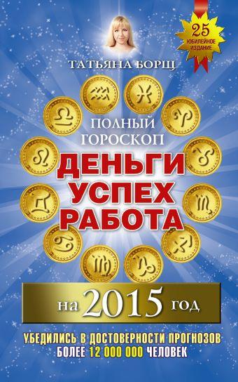 Полный гороскоп: деньги, успех, работа на 2015 год