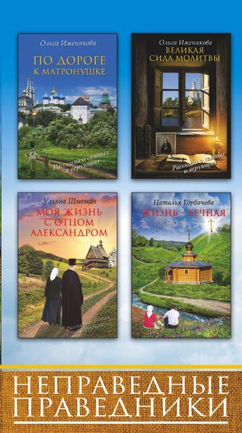 Неправедные праведники. 4 лучшие истории о святых и верующих