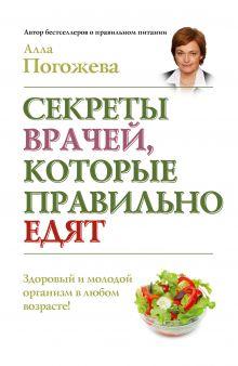 Погожева Алла Владимировна — Секреты врачей, которые правильно едят