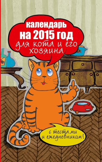 Календарь на 2015 год для кота и его хозяина