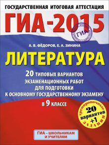 ГИА-2015. Литература. (60х90/8) 20+1 типовых вариантов экзаменационных работ для подготовки к основному государственному экзамену. 9 класс