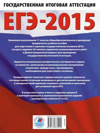 ЕГЭ-2015. Литература. (60х90/8) 20+1 типовых вариантов экзаменационных работ для подготовки к ЕГЭ. 11 класс