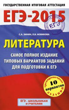 ЕГЭ-2015. Литература. (84х108/32) Самое полное издание типовых вариантов заданий. 11 класс