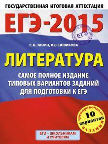 ЕГЭ-2015. Литература. (60х90/8) Самое полное издание типовых вариантов заданий. 11 класс