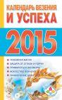 Календарь везения и успеха 2015