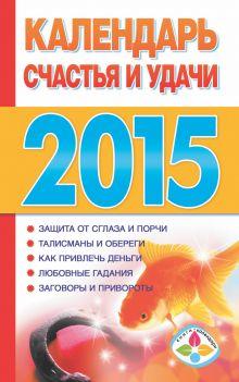 Календарь счастья и удачи 2015