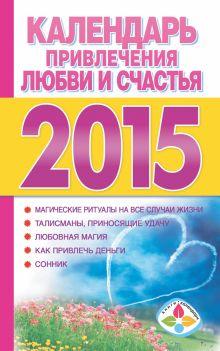 Календарь привлечения любви и счастья 2015