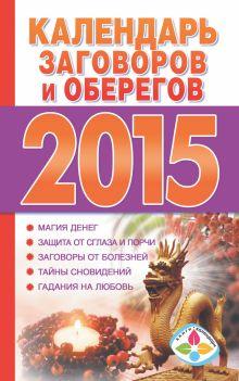 Календарь заговоров и оберегов 2015