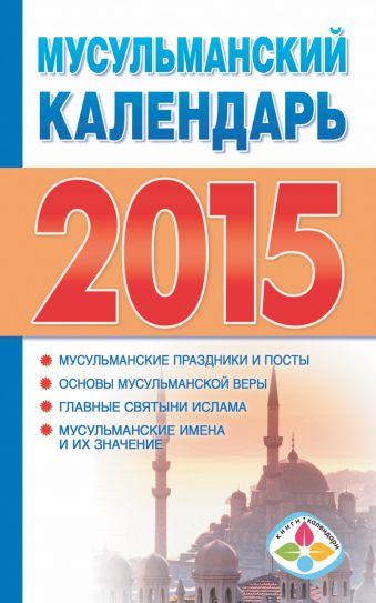 Мусульманский календарь 2015