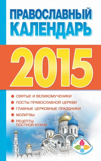Православный календарь 2015