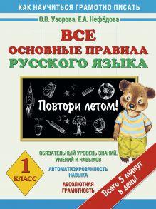 Все основные правила русского языка.Повтори летом! 1 класс