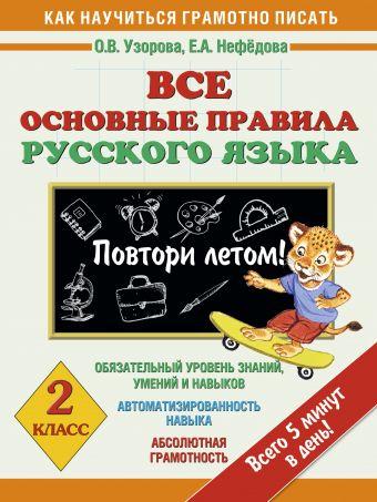 Все основные правила русского языка. Повтори летом! 2 класс