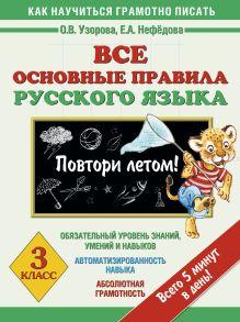 Все основные правила русского языка. Повтори летом! 3 класс