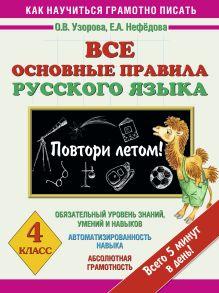 Все основные правила русского языка. Повтори летом! 4 класс