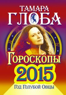 Книга предсказаний 2015. Год голубой овцы