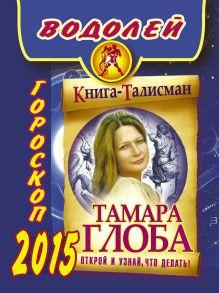 ВОДОЛЕЙ. Гороскоп 2015