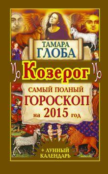 Козерг. Самый полный гороскоп на 2015 год