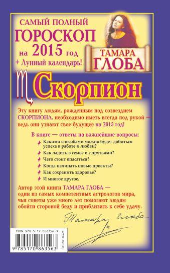 Скорпион. Самый полный гороскоп на 2015 год