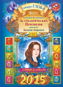 Большой календарь астрологических прогнозов для всех знаков зодиака 2015