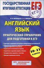 ЕГЭ 2015. Английский язык. (60х90/16) Практический справочник для подготовки к ЕГЭ. 10 - 11 классы