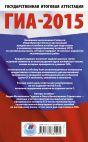 ГИА-2015. Английский язык. (84х108/32) Тренировочные варианты экзаменационных работ для подготовки к основному государственному экзамену. 9 класс
